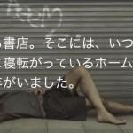 【感動】「ホームレス」を追い出した店長が、涙を流し、後悔した理由