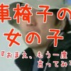 """【芸能人感動する話】江頭2:50動画""""車椅子の女の子"""""""