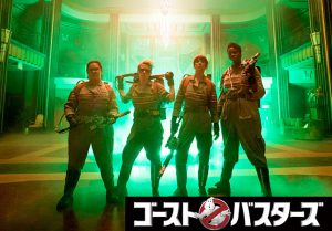 20160607-ghostbusters