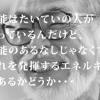 ジブリの父!宮崎駿の名言