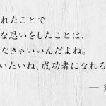 今この瞬間から出会う人を大切にしていったらいいの。斉藤一人の言葉
