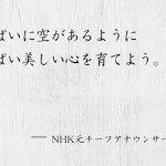 失敗を敗北の経験にしてはならない。我々の成長はいつでも失敗の積み重ねの上にある。NHK元チーフアナウンサー石川洋が残した言葉
