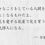 自分の話す言葉に注意しなさい。ふだん君が話していることは、君の未来をつくる。作家・本田健の言葉
