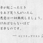 万人に好かれることは誰にもできません。その分、あなたを理解し愛してくれる人のことを心から大切にしてください。江原啓之の言葉