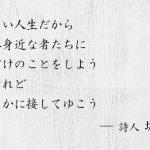 過ぎてゆく月日を  宝のように大事にして  一度きりの人生を全うしよう 詩人・坂村真民の言葉
