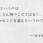 『幸せ』になるヒント