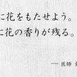 グチは一度目は聞いてあげよう。二度目は話題を変えてあげよう。医師 斎藤茂太が残した言葉
