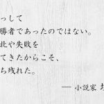 誇り高い人とは、何よりもまず自分自身に厳しい人である。小説家 塩野七生の言葉