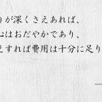 喜びの気持をもって暮らすことが、幸福を呼びこむ道である。中国古典『菜根譚』に記された言葉