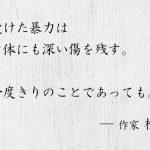 酔わなきゃ本音を言えない人を、信じちゃだめだよ。作家 横山秀夫の言葉