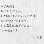 秀れた人間というのは、他の人間が、愚かには見えぬ人間のことだろう。作家 三浦綾子の言葉