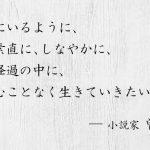 死の観念と共に生きていると、自分にとって本当に要るものだけを選ぶようになる。小説家 曽野綾子の言葉