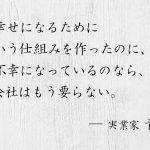 周りの意見に耳を傾けながらも、自分の主体性を失わない。その感覚を持っていると、人生楽しくなると思います。実業家 青野慶久の言葉