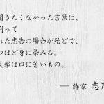人にバカにされたことを流せないのは、その通りだと自分自身をバカにしている、もう一人の自分がいるためです。作家 志茂田景樹の言葉