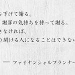 私は「どんな人と出会うか」で、人生が決まると思っています。一番大切なのは人生を決定づける出会い。ファイナンシャルプランナー 江上治の言葉