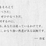 ピンチに陥ったら、空を指差して神様にこう言うのだ。「たいしたことはないよ」作家 中谷彰宏の言葉