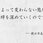 相手が歩み寄ってこないのであれば自分から歩み寄る。これは人間関係の鉄則だと思います。横浜市長 林文子の言葉