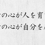 是非とも言葉にして欲しい。ありがとう、感謝している、愛していると。言葉には言霊、力がある。
