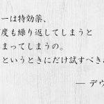 日本人でただ一人、海外の大統領の妻になった女性。デヴィ夫人の言葉